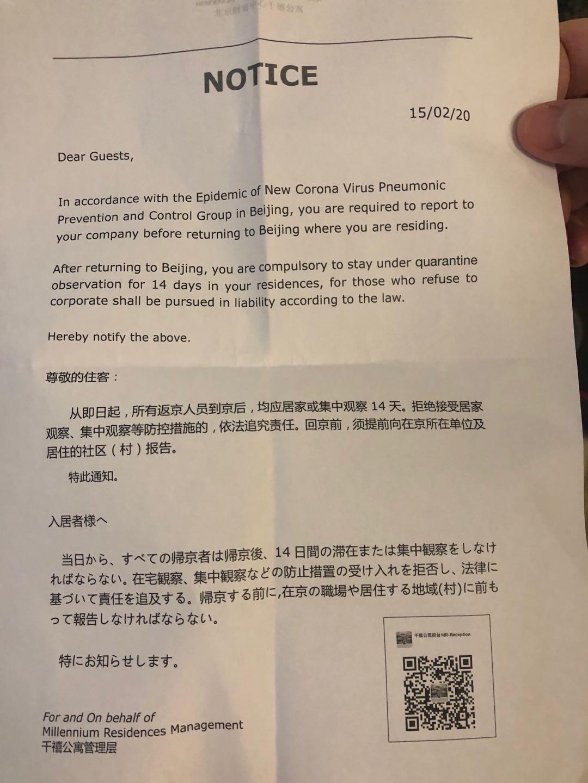 Beijing Quarantine